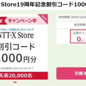【NTT-X Store 1,000円引クーポン情報】先着2万名限定!gooポイントサイトで「0円」ゲット!