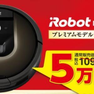 【ビックカメラでルンバ980が激安セール】30日間返金保証あり!「あと払い」で20%キャッシュバックも※上限低め