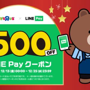 【LINE Pay クーポン情報】トイザらス、ベビーザらスで500円OFFクーポン情報。501円以上で使える!12月25日まで!