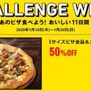 【ドミノピザ・チャレンジウィーク1月26日(日)まで】Lサイズピザ全品50%OFF&ニューヨーカーなどおいしい11日間