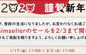 【goo Simseller】楽天市場・PayPayモール店で謹賀新年セール開催中。1月20日~nova lite3が1円も。