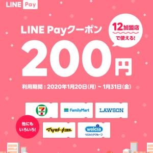 【LINE Pay クーポン情報】12加盟店で使える!200円クーポン!1/20 (月)~31日(金)23:59まで!
