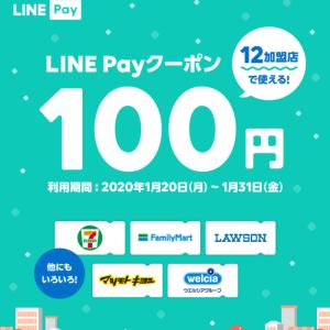【LINE Pay クーポン情報】12加盟店で使える!100円クーポン。1月31日(金)まで!