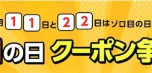 【毎月11日・22日はゾロ目の日】Yahoo!ショッピングで使える限定クーポン登場!