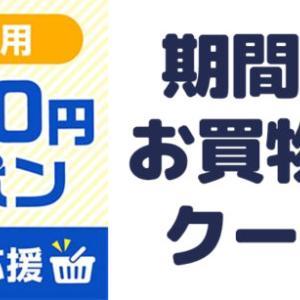 【au Wowma!】1月29日 9:59 までの期間限定!お買物応援クーポン最大1,000円OFF!