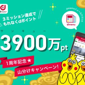 dmenuニュースアプリで3,900万ポイント山分けキャンペーン!簡単な「3ミッション達成」でクリア!3月18日(水)まで!