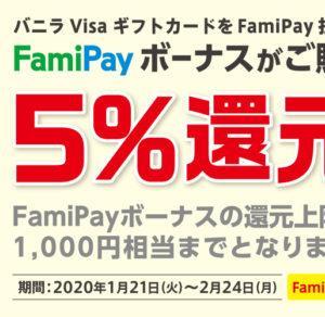 【バニラVisa×FamiPay】バニラVisaギフトカードを5%還元で買う方法。2月24日(月)まで