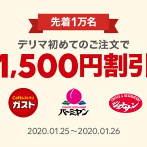 【LINEデリマ初回の方・1万名限定】ガスト・バーミヤン・ジョナサンが2,000円以上注文で1,500円割引きに!