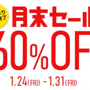 【セブンネット・月末セール】最大60%OFF!無くなり次第終了!『ポケットモンスター ソード・シールド』が18%OFF!