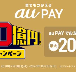 【auPAYで20%還元祭り】誰でも!毎週10億円!もらえるキャンペーン!2月10日(月)スタート!