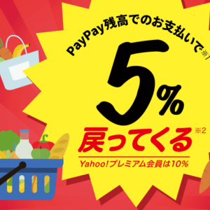 【PayPay 春のスーパーマーケット大還元祭】10時~14時がおトク!対象店舗でPayPay利用で最大10%還元!3月4日(水)~3月31日(火)開催!