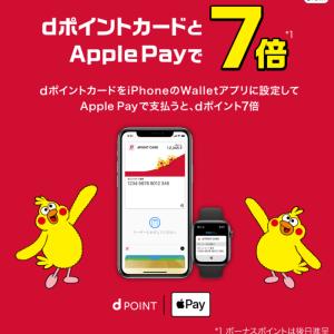 【ローソン Apple Pay&Walletでポイント7倍キャンペーン】2020年2月18日(火)~4月17日(金)まで開催!dポイントカードをiPhoneとApple Watchに登録する方法!
