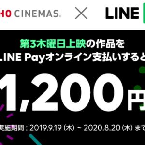毎週木曜は1,200円で映画を「TOHO シネマズ×LINE Pay払い」でオトクに観よう。