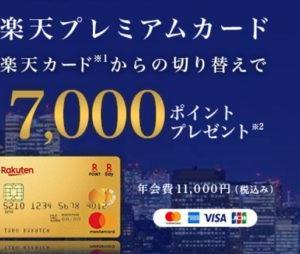 「楽天プレミアムカード」への切り替えで7,000ポイント貰える!2月25日(火)10:00まで!