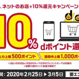 【総額10億ポイント還元】ネットでd払い+10%還元キャンペーン開催!3月5日(木)まで
