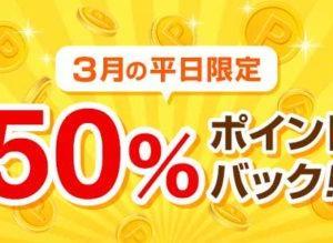 【dデリバリー 平日半額祭】3月平日全部&全店半額に!