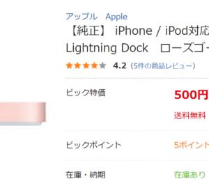 【Apple純正】 iPhone Lightning Dockがビックカメラで500円の超特価!