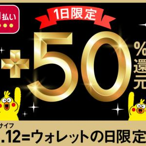 「d払い」 3月12日(木)限定+50%還元キャンペーン!「サイフの日」にdポイントを大還元!