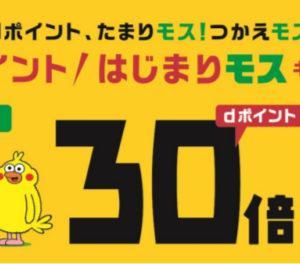 「dポイント はじまりモス」実質3割引きで食べれる、dポイント30倍キャンペーン!モスバーガーでdポイントが貯まって使える!