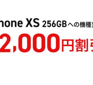 「ドコモ」iPhone XS  256GBの機種変更が一括61,160円!オンライン価格から22,000円割引きに!dカード支払いでポイント2倍!