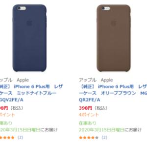 ビックカメラでiPhone6/6s plusの純正ケースが398円~処分特価で発売中!