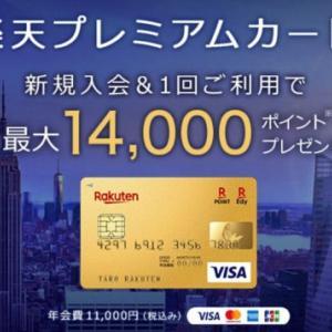 楽天プレミアムカードへの新規入会&利用で最大14,000ポイント貰える!3月23日(月)10時まで!