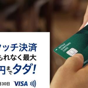 【三井住友カード】4月30日までVisaのタッチ決済で1,000円までプレゼントキャンペーン!複数枚の利用もOK!