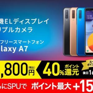 【楽天スーパーDEALで45%ポイント還元】Galaxy A7実質22,990円で買える!arrows RXも登場!