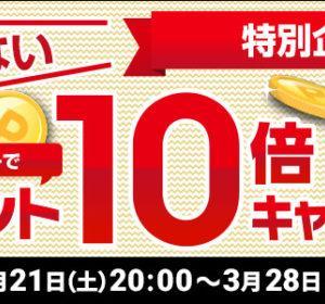 楽天・88MOBILEでポイント15倍のチャンス!任天堂スイッチLiteを「Rakutenスーパーポイントギャラリーのポイント攻略」でオトクに購入する技!
