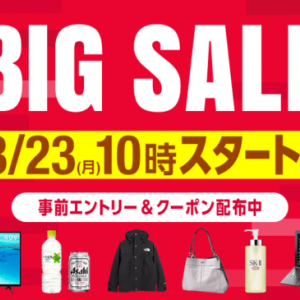 【2020年3月23日~ au Wowma! BIG SALE】ビッグセールが3月23日からスタート!