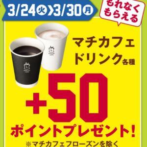 【ローソン】春のdポイント祭!マチカフェをタダで貰い85円分のポイントが儲かる裏技!auPAYクーポン活用しつつ+50dポイントをゲット!