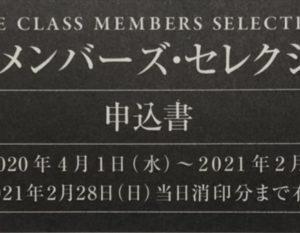 【2020年度版】憧れのJCB THE CLASS(ザ・クラス)メンバーズセレクション(メンセレ)が初到着!