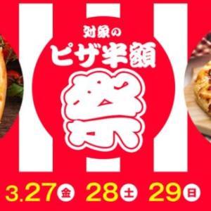 【dデリバリー★ピザ実質75%引き祭】3/27~3/29の3日間人気店の「ピザが半額」&「平日50%ポイントバック」で合計75%引きで食べれる!
