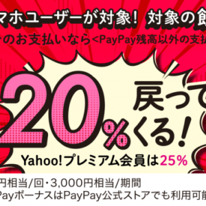 【PayPay4月キャンペーン】対象の飲食店で残高支払いをすると、全員20%戻ってくる!