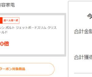 振動マシンがポイント80倍!14,800円が実質2,960円になる「ひかりTVショッピング」3月31日(火)まで使えるクーポン情報!