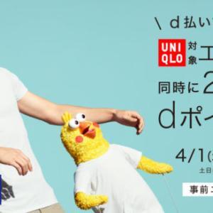 【ユニクロ・GU、d払いで1枚実質無料】4月1日(水)~9日(木)に「d払い」でエアリズムやTシャツを2枚同時に買うと、1枚分のdポイント還元!