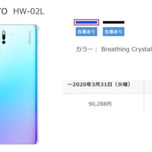 「ドコモ」  HUAWEI P30 Pro  HW-02Lが一括48,312円!4月1日から価格改定で超お買い得に!