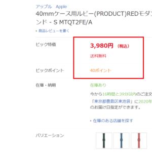 【Apple Watchバンドが78.4%OFF】18,469円 → 3,980円に!40mmケース用 ルビーモダンバックルバンド(PRODUCT)RED