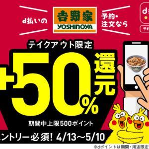 【d払い予約・注文キャンペーン】吉野家テイクアウト限定で+50%dポイント還元!4月13日~5月10日開催!