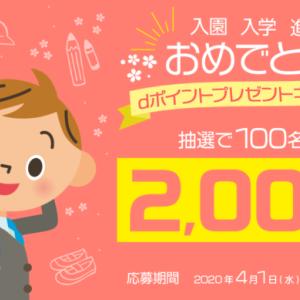 【dキッズ】入園・入学・進級おめでとう!抽選で100名に2,000dポイントプレゼント!初回31日間無料!