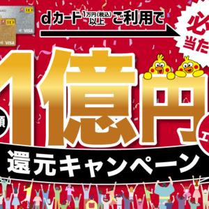 dカード利用で総額1億円還元キャンペーン!1万円以上利用で、抽選でdポイントが10万円分当たる!
