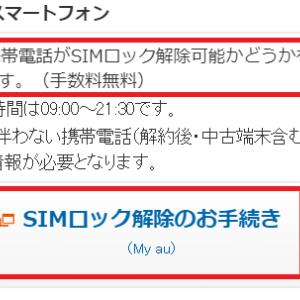 au端末が無料で「SIMロック解除」が可能に!My auよりオンラインで手続きを。