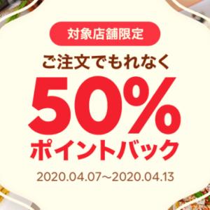 【LINEデリマ】4月13日(月)まで対象店舗限定でポイント50%バックに。上限は3,000ポイント!