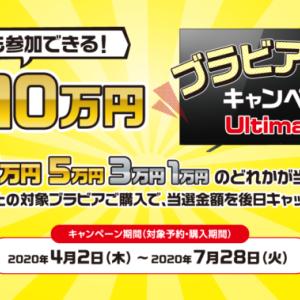 【確率検証】ソニーブラビア・ロトキャンペーンの抽選確率を検証。最大10万円の当選確率は?