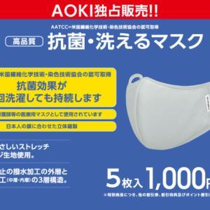 AOKIの抗菌・洗えるマスクが抽選販売に。5月14日(水)17時まで応募を。