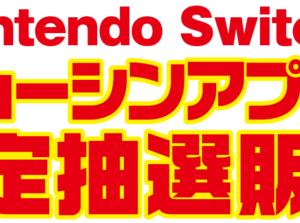 【2020年7月12日23:59まで】Nintendo Switch本体、リングフィットアドベンチャーがジョーシンアプリ限定で抽選販売