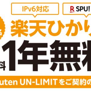 【楽天ひかり】先着10万名限定で月額料金無料キャンペーン! UN-LIMIT契約者限定!SPU対策にも!
