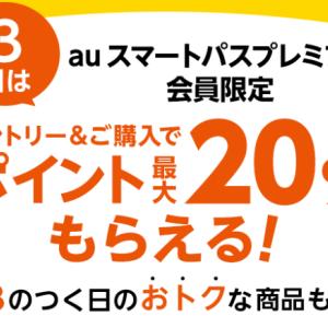 【6月3日は三太郎の日】au PAY マーケットで最大20%還元!スマパスプレミアム会員なら購入のチャンス!