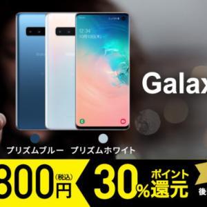 【スーパーDEAL・スマホがポイント高還元】Galaxy S10が+30%還元29,940 ptを「通常ポイント」で獲得!楽天モバイル対応スマホが狙い目!