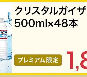 クリスタルガイザーが48本で1850円(税込)に!auスマートパスプレミアム会員なら送料無料! au PAY マーケット